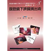 腹腔鏡下脾臓摘出術 (消化器内視鏡下手術シリーズ―標準的手技を学ぶ)