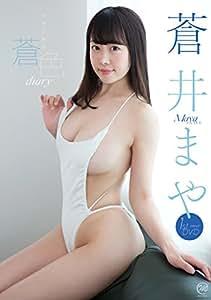 蒼井まや 蒼色diary [DVD]