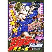 ジョジョの奇妙な冒険黄金の風 裏切の荒野 (SHUEISHA JUMP REMIX)
