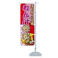 れんげ蜂蜜 のぼり旗 サイズ選べます(コンパクト45x150cm 右チチ)