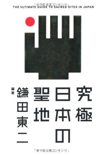 究極 日本の聖地の詳細を見る