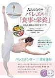 大人のための バレエの「食事と栄養」 美しく踊れる体のつくり方 (コツがわかる本!)
