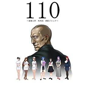 110 ~産婦人科 死刑因 病院ジャック~