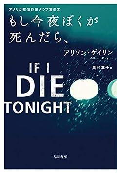 もし今夜ぼくが死んだら、 (ハヤカワ・ミステリ文庫)