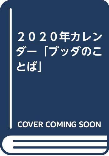 [画像:2020年カレンダー「ブッダのことば」]