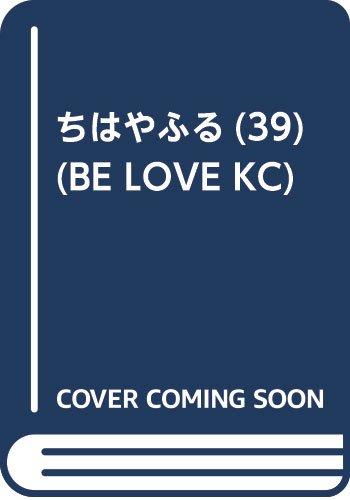 ちはやふる(39) (BE LOVE KC)の詳細を見る