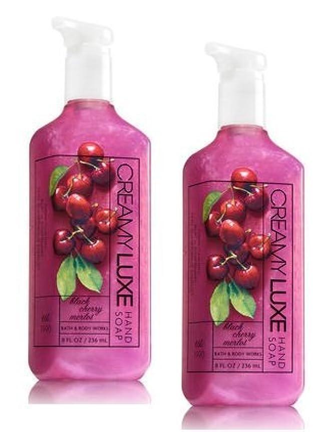 ケージ増加するアシストBath & Body Works ブラックチェリーメルロー クリーミー リュクス ハンドソープ 2本セット BLACK CHERRY MERLOT Creamy Luxe Hand Soap. 8 oz 236ml [...