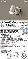 パナソニック(Panasonic) 壁直付型 LED(温白色) スポットライト 拡散タイプ 防雨型 パネル付型 LGW40386LE1
