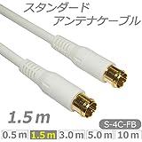Hanwha BS/CS放送対応 アンテナケーブル 1.5m [地デジ対応] [デジタル衛星放送対応] [アンテナケーブル 1.5メー トル] [S4C-FB 同軸ケーブル] UMA-ATC15