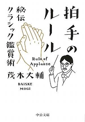 拍手のルール - 秘伝クラシック鑑賞術 (2011-09-22T00:00:00.000)の詳細を見る
