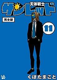 天体戦士サンレッド 完全版 11巻