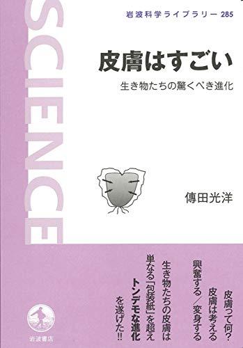 皮膚はすごい: 生き物たちの驚くべき進化 (岩波科学ライブラリー 285)