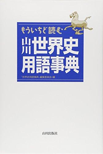 もういちど読む山川世界史用語事典