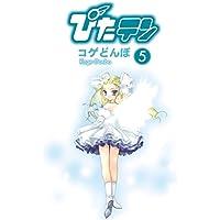 ぴたテン(5) (電撃コミックス)