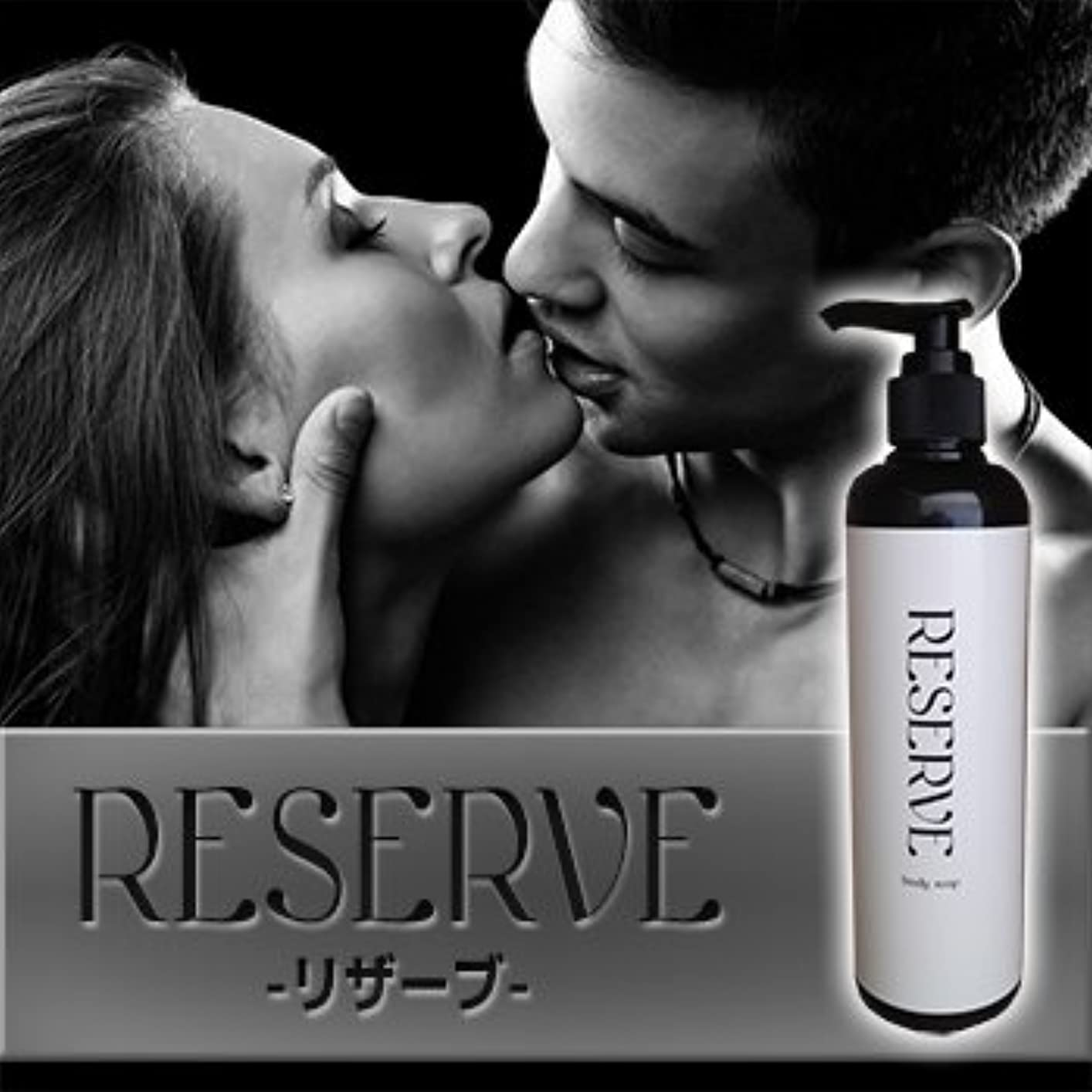RESERVE リザーブ