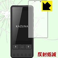 特殊素材で衝撃を吸収 衝撃吸収[反射低減]保護フィルム KAZUNA eTalk5 日本製