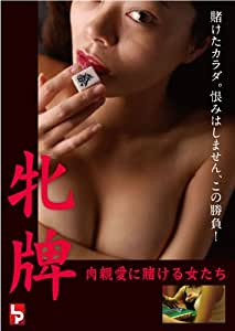 牝牌 肉親愛に賭ける女たち [DVD]