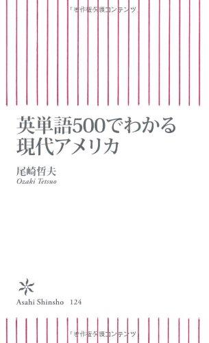 英単語500でわかる現代アメリカ (朝日新書)の詳細を見る