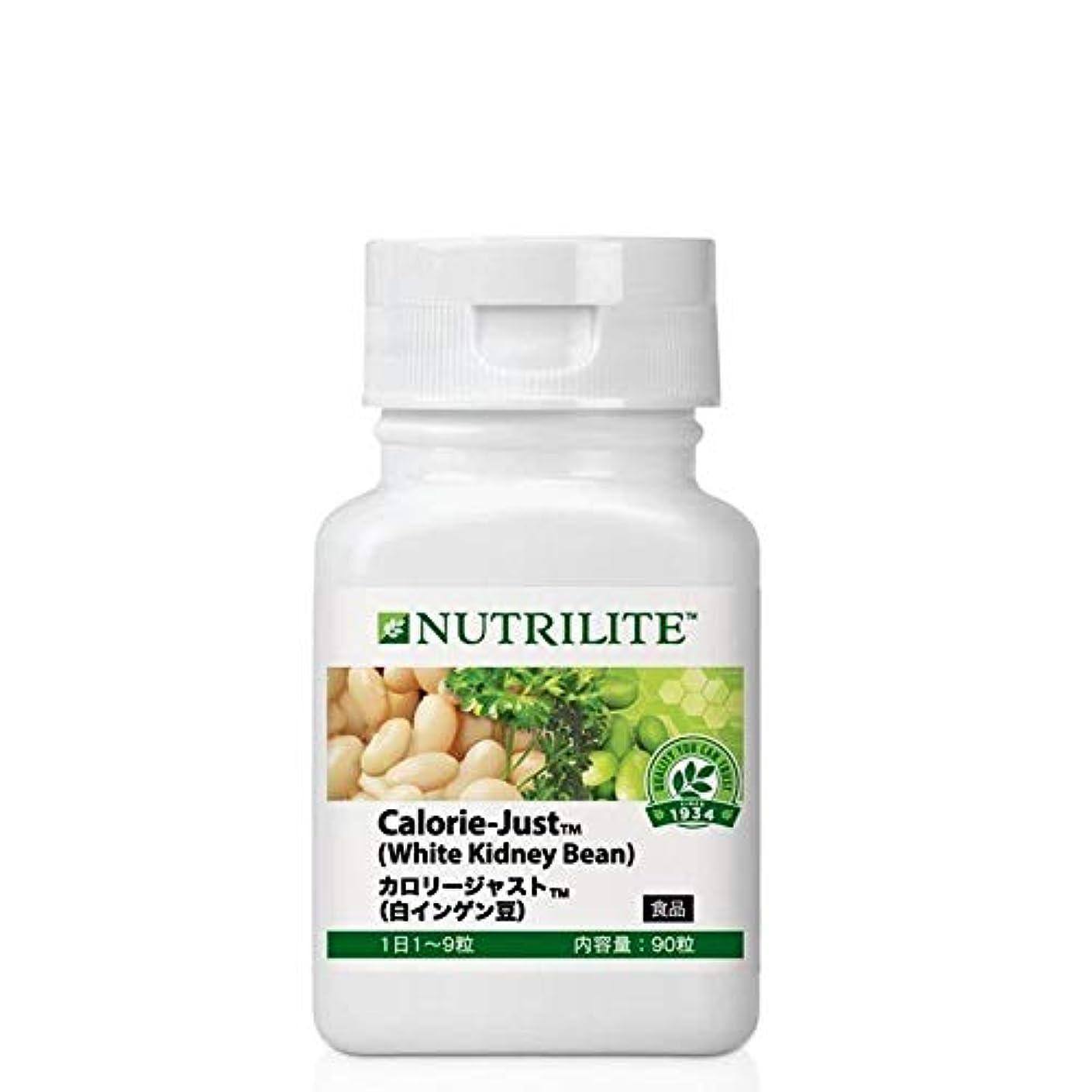 強制的見捨てられた含むアムウェイ カロリージャスト (白インゲン豆) 90粒