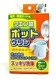 クエン酸ポットクリン [ポット内の洗浄・除菌・消臭](6回分入)
