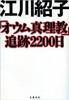 [江川 紹子]の「オウム真理教」追跡2200日 (文春e-book)