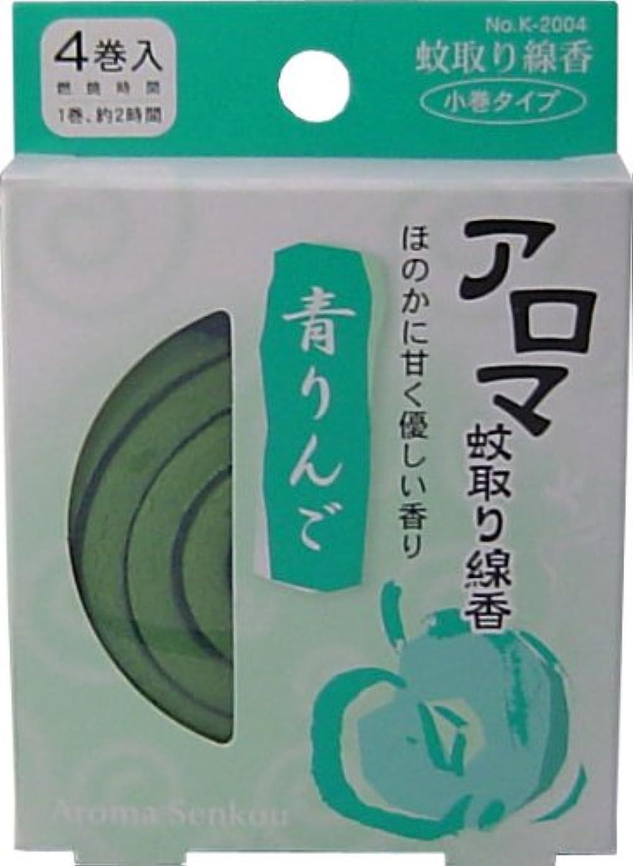 無条件実証する間違いなくアロマ蚊取り線香 小巻タイプ 4巻入 青りんご