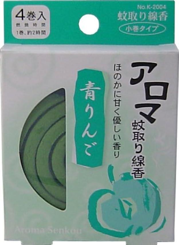 取り戻す助言冷蔵するアロマ蚊取り線香 小巻タイプ 4巻入 青りんご
