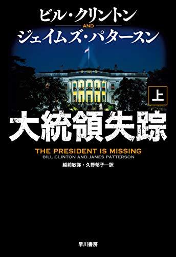 大統領失踪 上巻