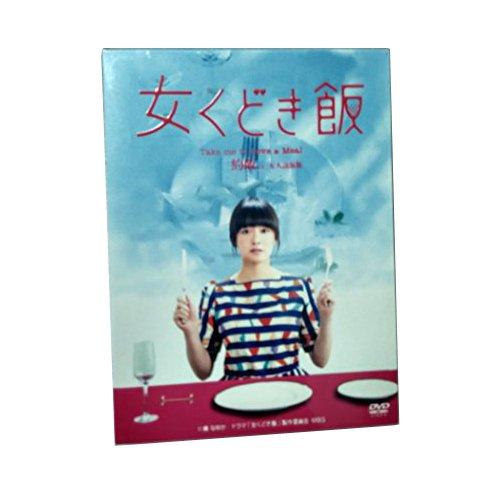 女くどき飯 (2015)