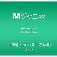 【店舗限定 3タイプ一括購入セット】関ジャニ∞ ここに (初回限定盤+201∞盤+通常盤)