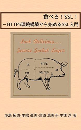 食べる!SSL! ―HTTPS環境構築から始めるSSL入門の詳細を見る