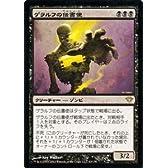マジック:ザ・ギャザリング【ゲラルフの伝書使/Geralf's Messenger】【レア】DKA-063-R 《闇の隆盛》