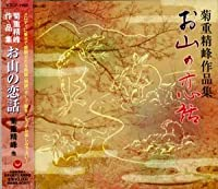 CD 菊重精峰 メロディに乗せた民話・歌 お山の恋話 (送料など込)