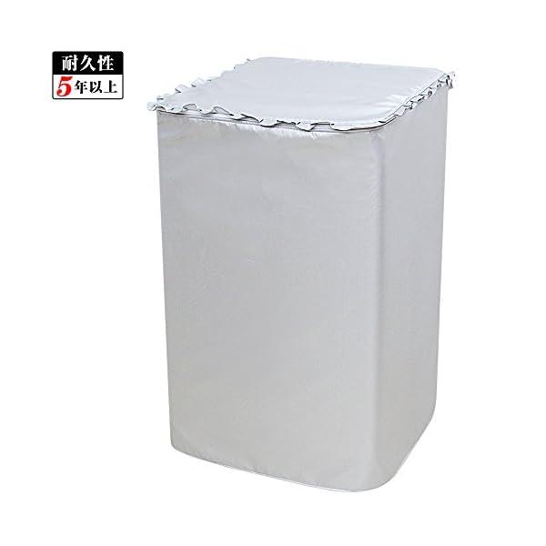 [Mr. You ]洗濯機カバー 生地アップグレ...の商品画像