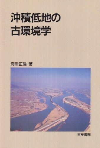 沖積低地の古環境学