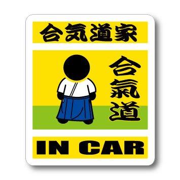 わーるどくらふと 合気道・合気道家 IN CAR ステッカー...
