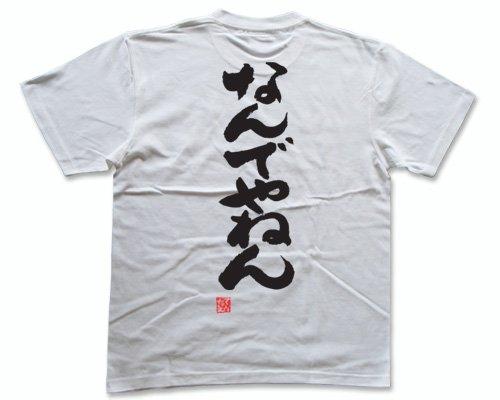 なんでやねん(落款付き) 書道家が書く漢字Tシャツ サイズ:S 白Tシャツ 背面プリント