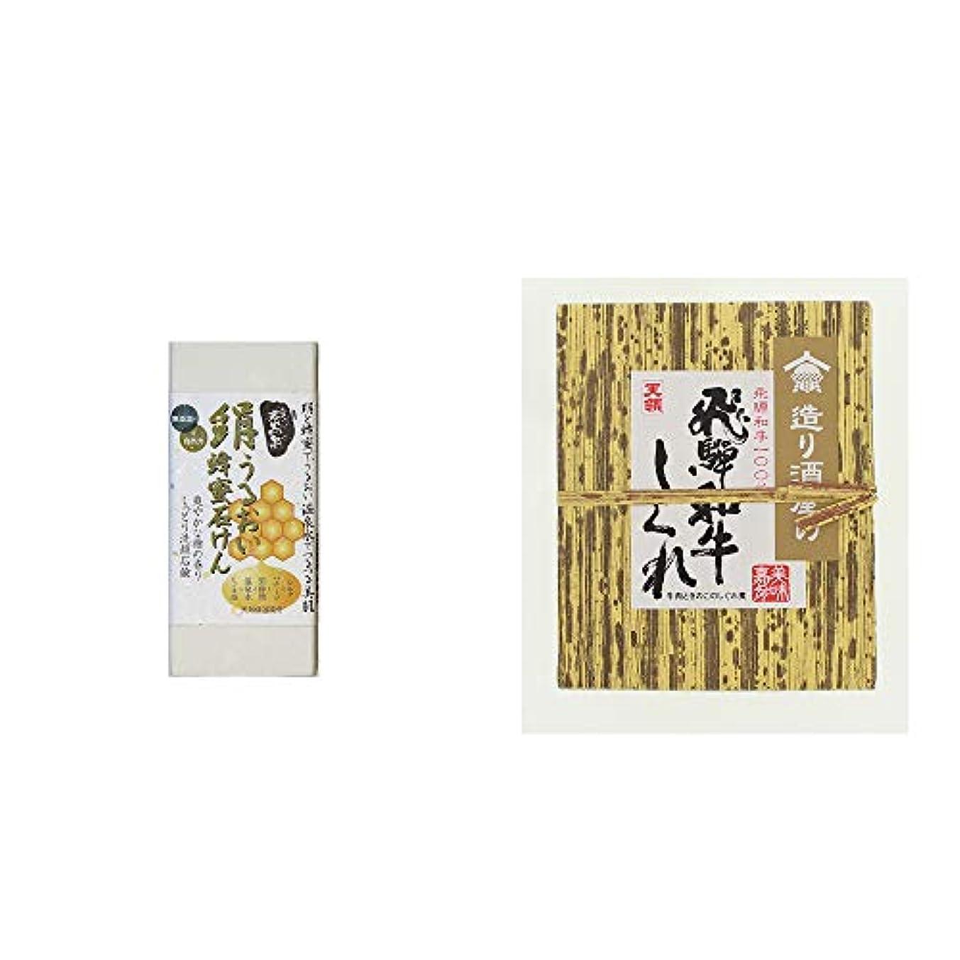 噛むラリーベルモントオペラ[2点セット] ひのき炭黒泉 絹うるおい蜂蜜石けん(75g×2)?天領酒造 造り酒屋の飛騨和牛しぐれ(100g)
