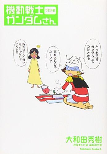 機動戦士ガンダムさん (つぎの巻) (角川コミックス・エース (KCA40-18))