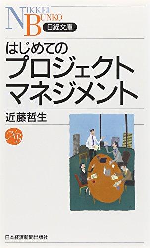 はじめてのプロジェクトマネジメント 日経文庫