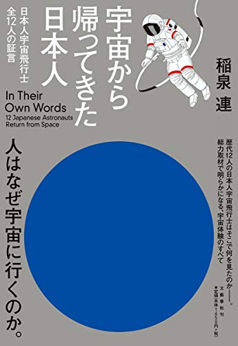 『宇宙から帰ってきた日本人』あの名著から36年、宇宙は近くなりにけり