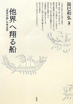 他界へ翔(かけ)る船―「黄泉の国」の考古学の詳細を見る