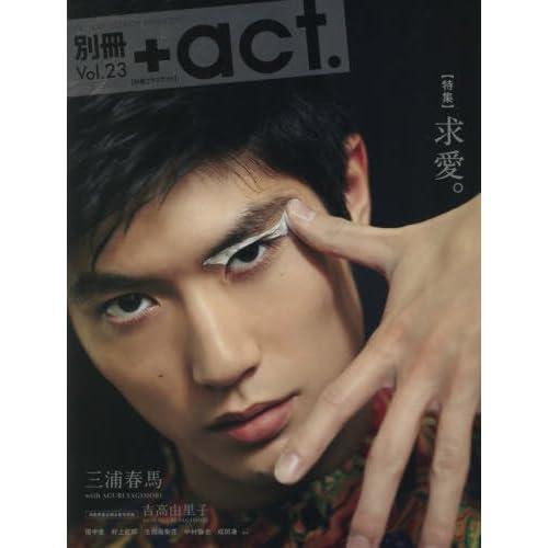 別冊+act. Vol.23 (ワニムックシリーズ230)