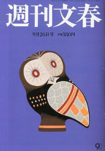 週刊文春 2013年 9/26号 [雑誌] [雑誌] / 文藝春秋 (刊)