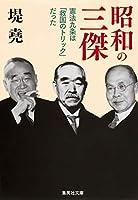 昭和の三傑 憲法九条は「救国のトリック」だった (集英社文庫)