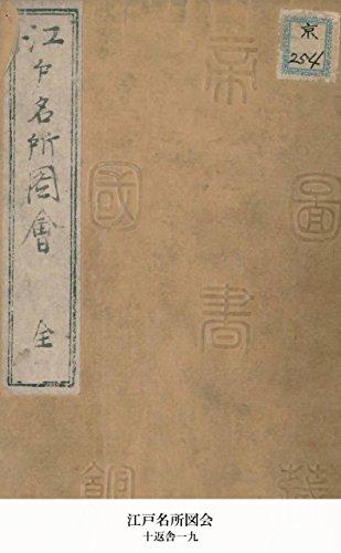 江戸名所図会 (国立図書館コレクション)の詳細を見る