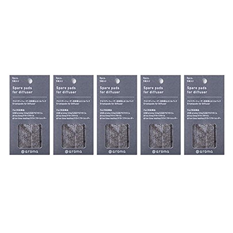冷蔵庫略す妻アットアロマ 取替えオイルパッド 5枚入 (5個セット) (ドライブタイム/USBアロマタイム用)