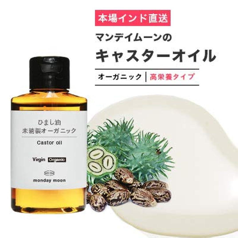食べるエコー成功したキャスターオイル・未精製・オーガニック(ひまし油)/50ml[メール便対応ボトル]