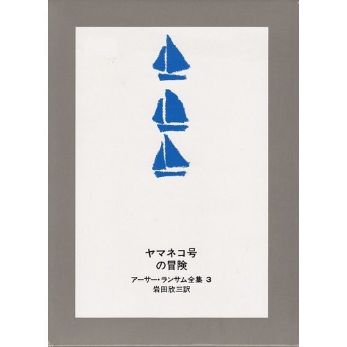 ヤマネコ号の冒険 (アーサー・ランサム全集 (3))の詳細を見る