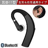 Bluetooth ヘッドセット ワイヤレス イヤホン Bluetooth イヤホン V4.1片耳 長時間連続使用可能 耳掛け 高音質 スポーツ 通勤 通学 ハンズフリー 通話 音声 YES/NOで電話を応答と拒否可能 日本語説明書付き by TTMOW